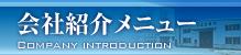 会社紹介メニュー